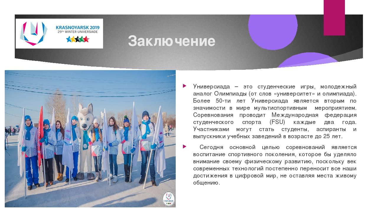 Заключение Универсиада – это студенческие игры, молодежный аналог Олимпиады (...