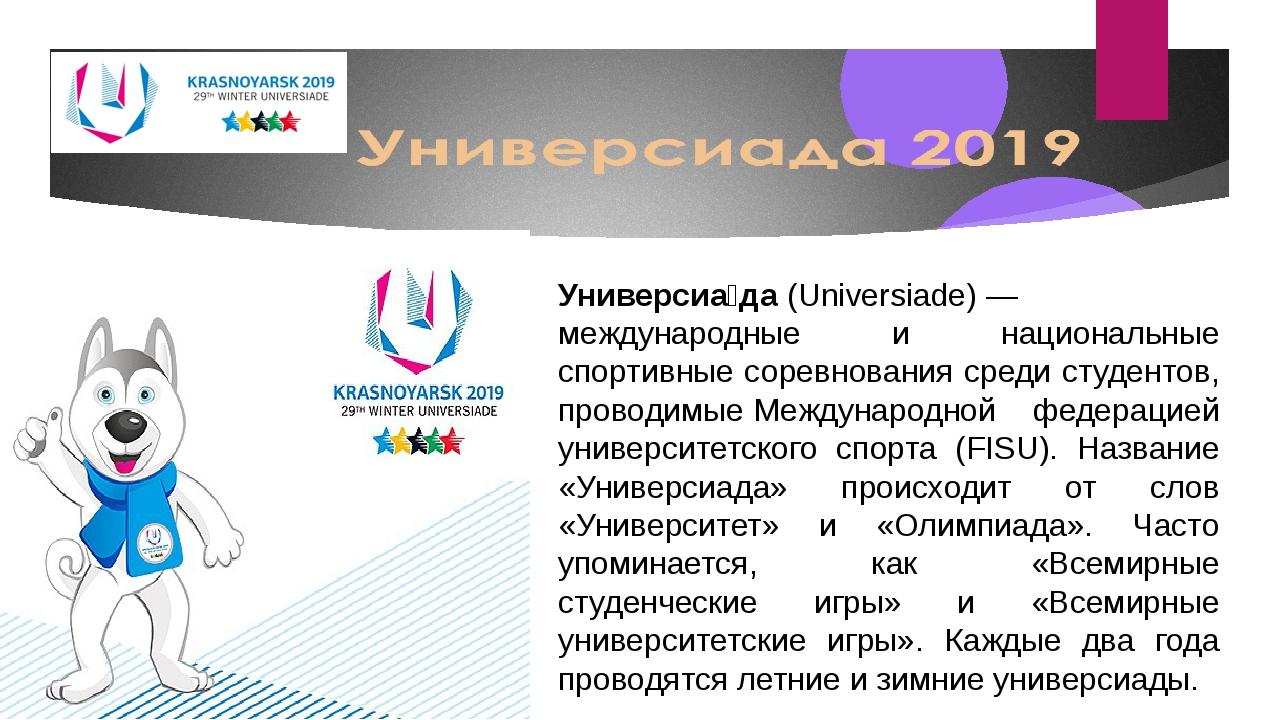Универсиа́да(Universiade)— международные и национальные спортивные соревнов...