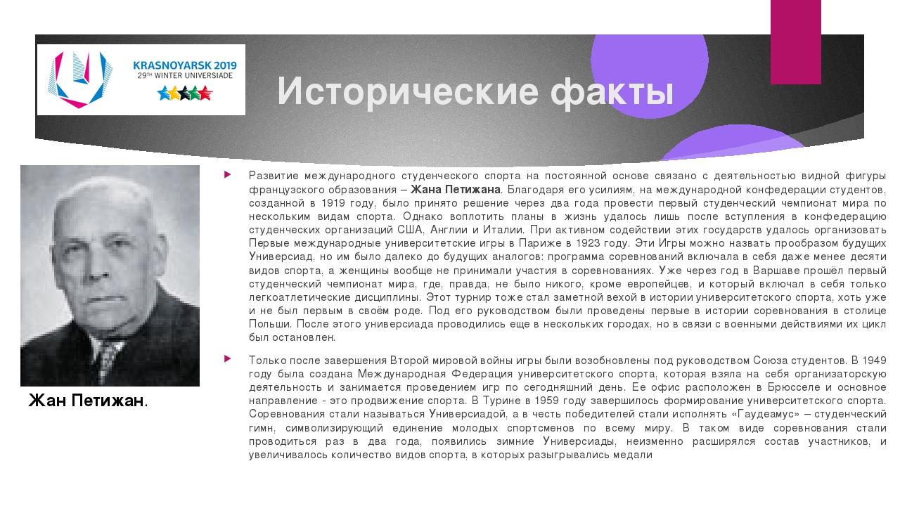 Исторические факты Развитие международного студенческого спорта на постоянной...