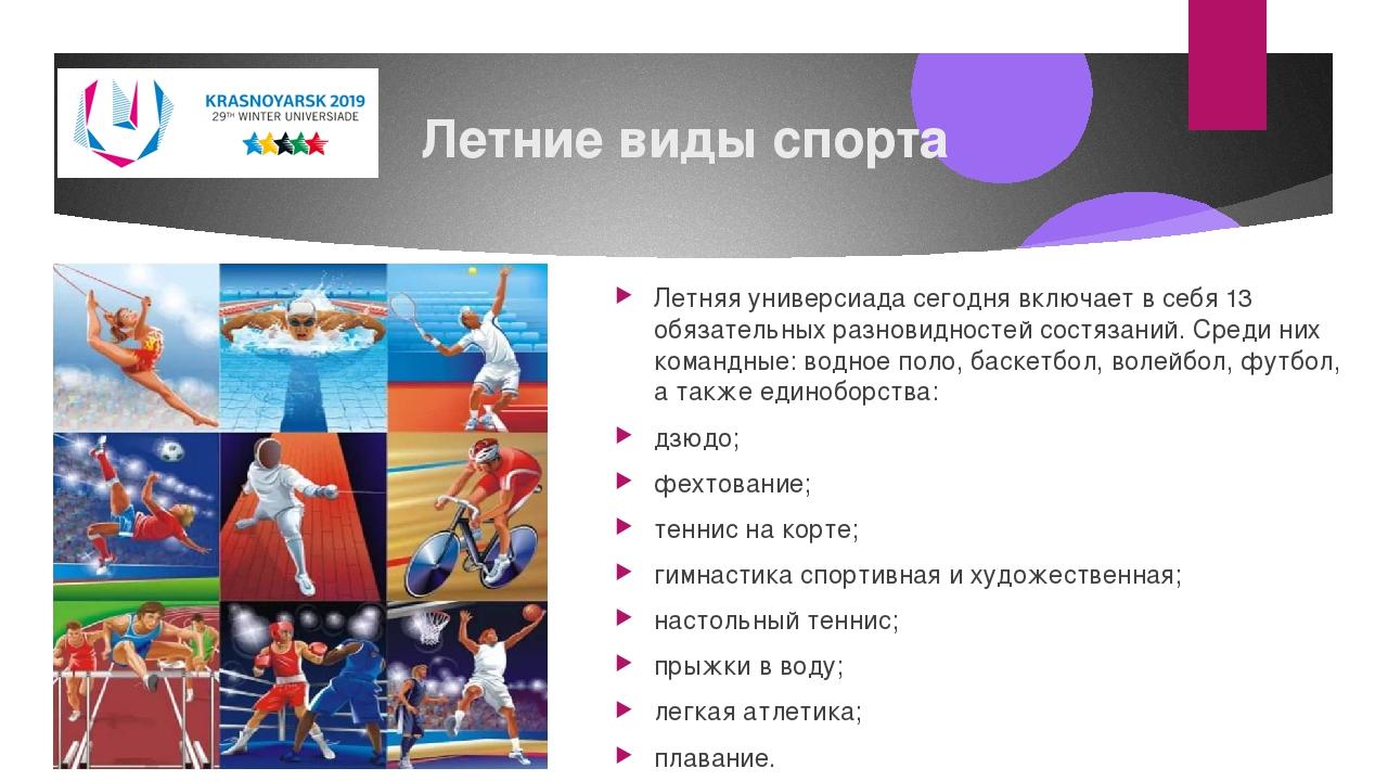 Летние виды спорта Летняя универсиада сегодня включает в себя 13 обязательных...