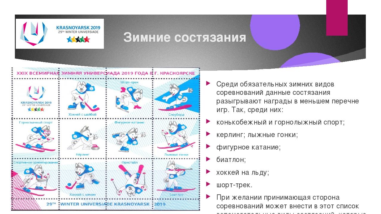 Зимние состязания Среди обязательных зимних видов соревнований данные состяза...