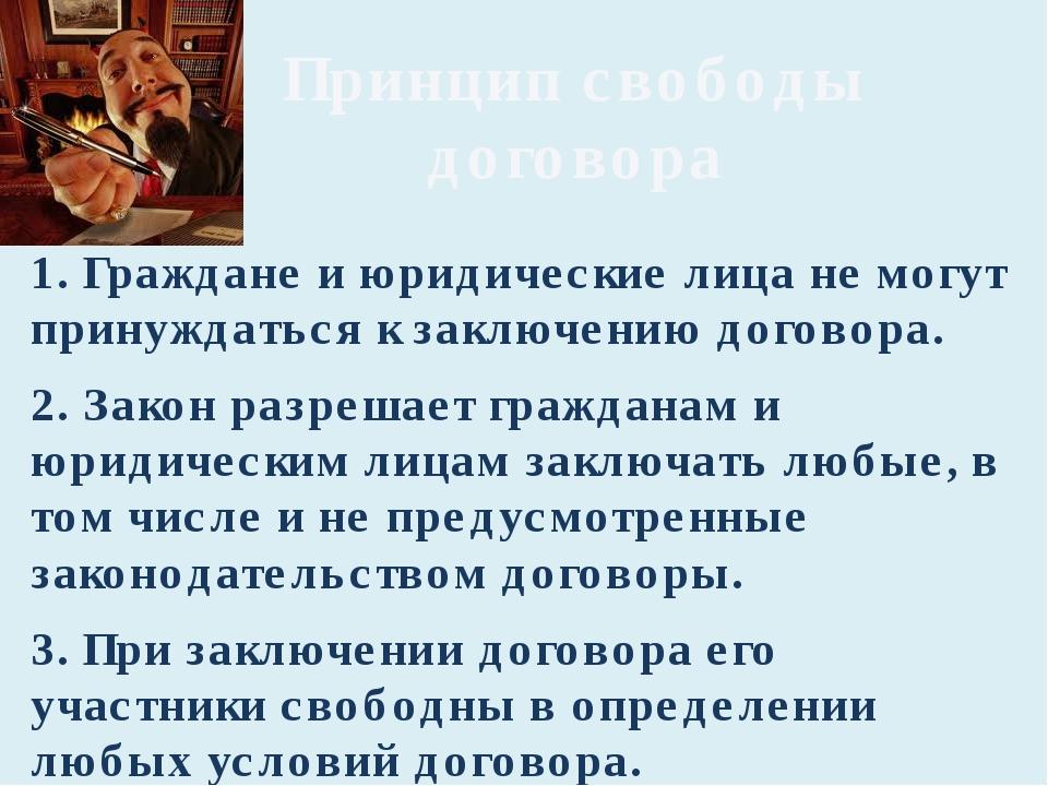Принцип свободы договора 1. Граждане и юридические лица не могут принуждаться...