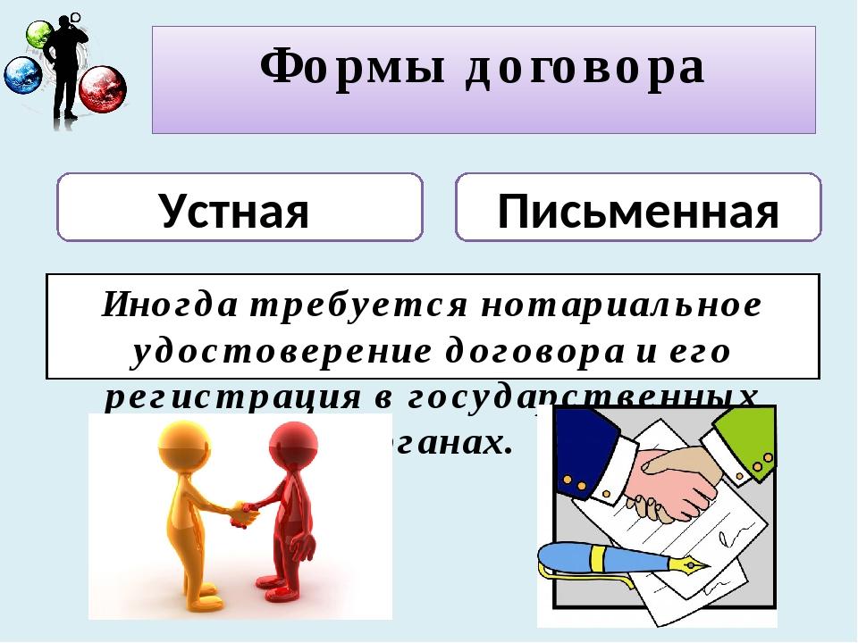 Формы договора Иногда требуется нотариальное удостоверение договора и его рег...