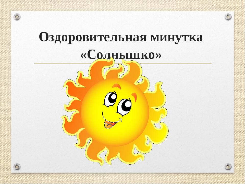Оздоровительная минутка «Солнышко»