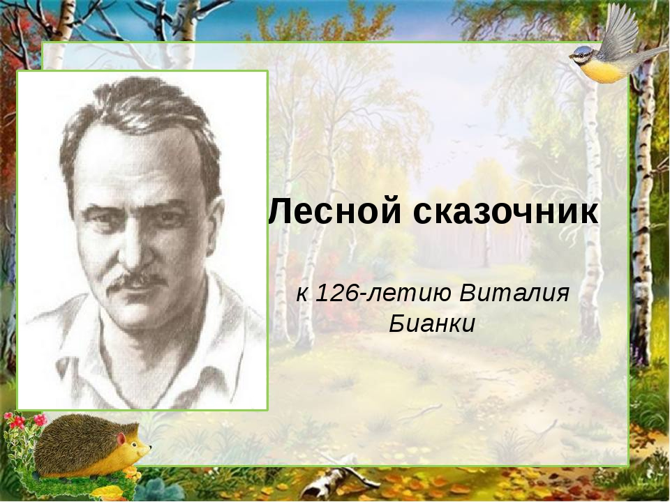 Лесной сказочник к 126-летию Виталия Бианки