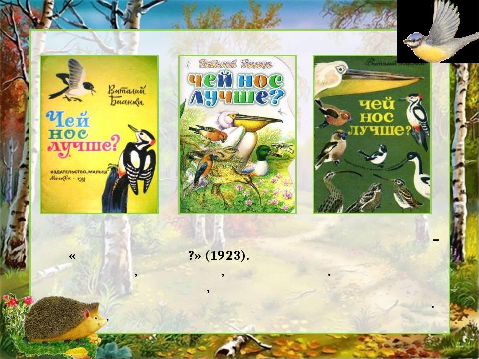 Первый опубликованный детский рассказ Бианки – «Чей нос лучше?» (1923). Герои...