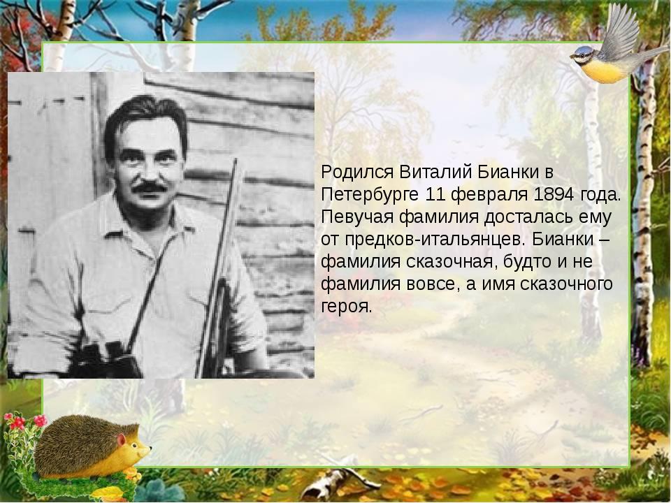 Родился Виталий Бианки в Петербурге 11 февраля 1894 года. Певучая фамилия дос...