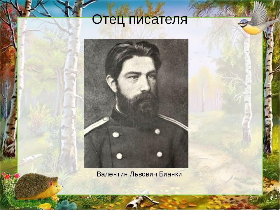 Отец писателя Валентин Львович Бианки