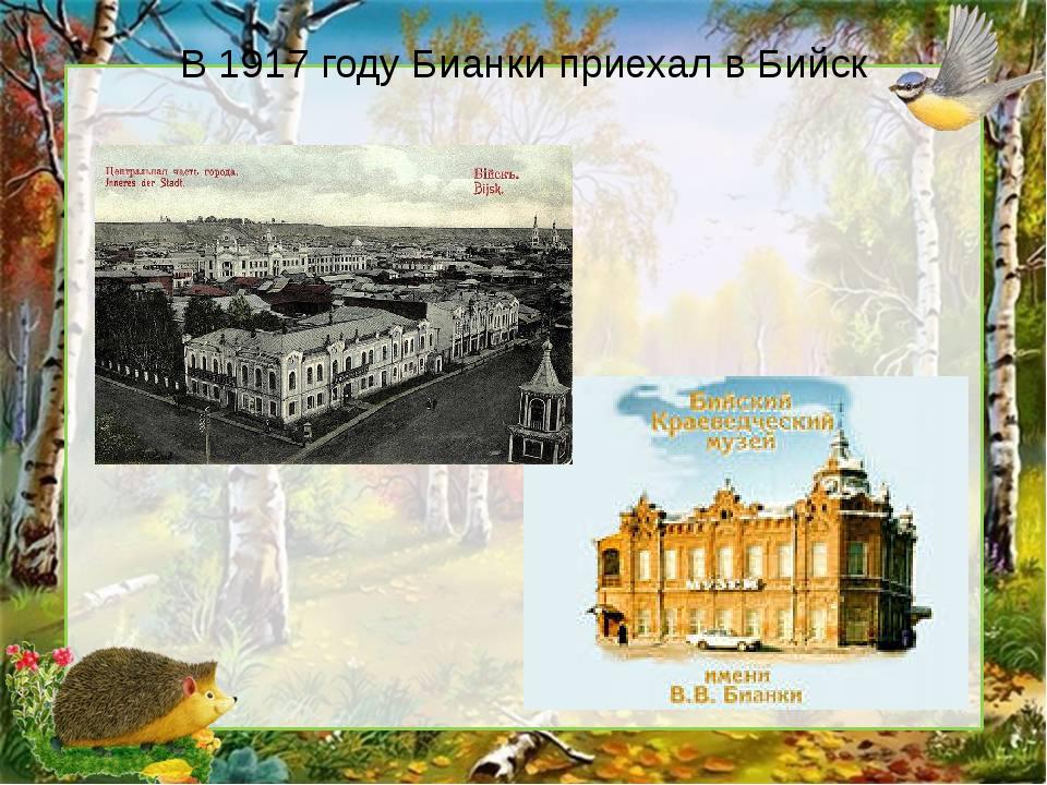 В 1917 году Бианки приехал в Бийск