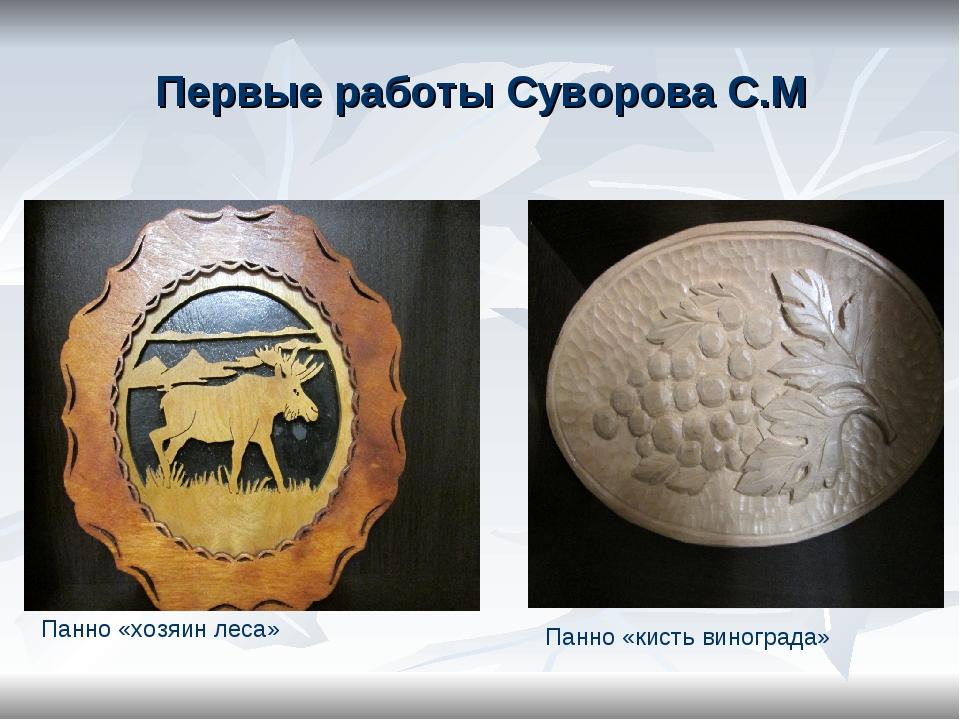 Первые работы Суворова С.М Панно «хозяин леса» Панно «кисть винограда»