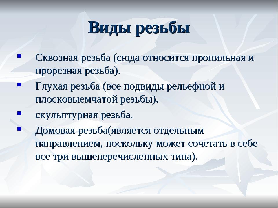Виды резьбы Сквозная резьба (сюда относится пропильная и прорезная резьба). Г...