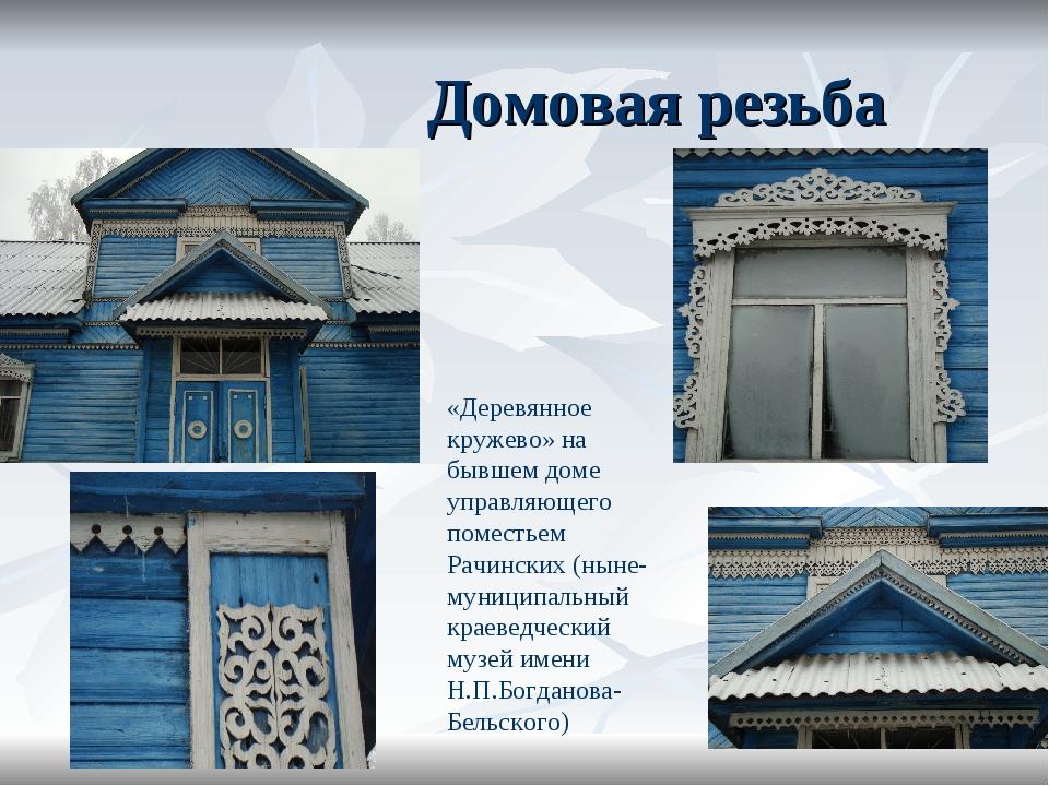Домовая резьба «Деревянное кружево» на бывшем доме управляющего поместьем Рач...