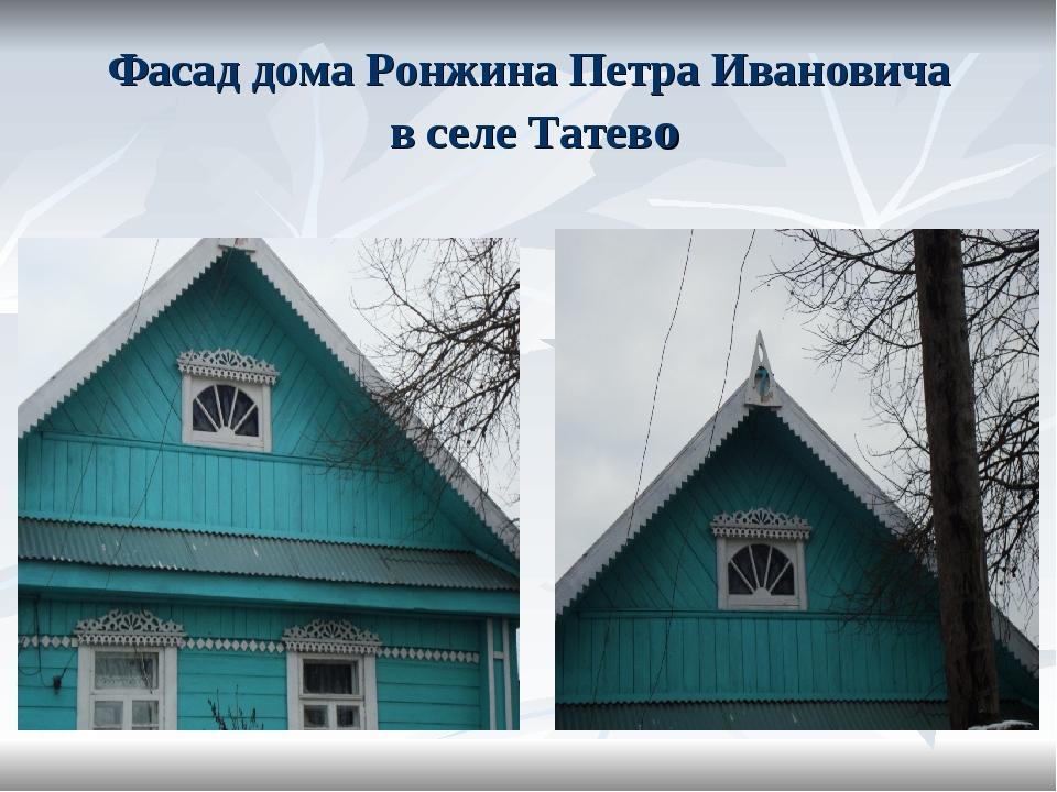 Фасад дома Ронжина Петра Ивановича в селе Татево