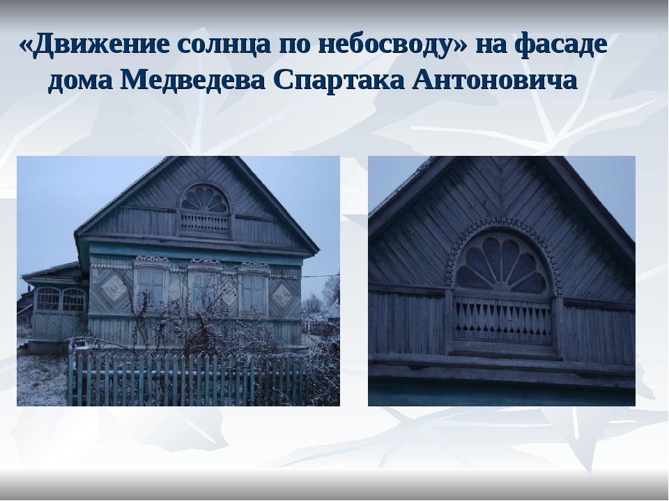 «Движение солнца по небосводу» на фасаде дома Медведева Спартака Антоновича
