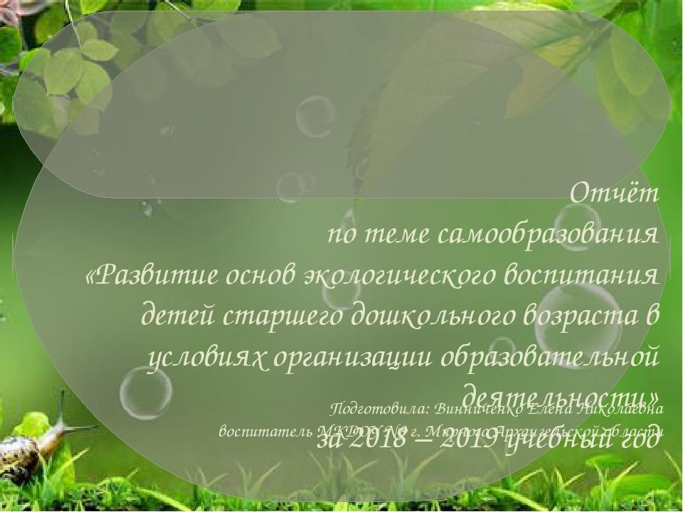 Отчёт по теме самообразования «Развитие основ экологического воспитания дете...