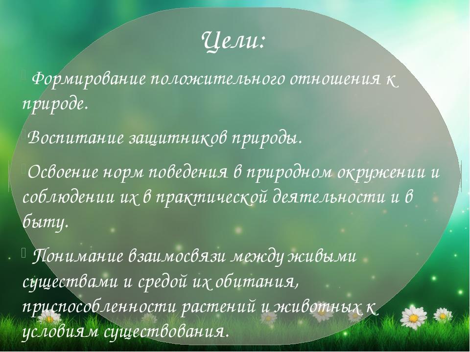 Цели: Формирование положительного отношения к природе. Воспитание защитников...