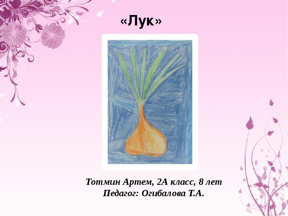 «Лук» Тотмин Артем, 2А класс, 8 лет Педагог: Огибалова Т.А.