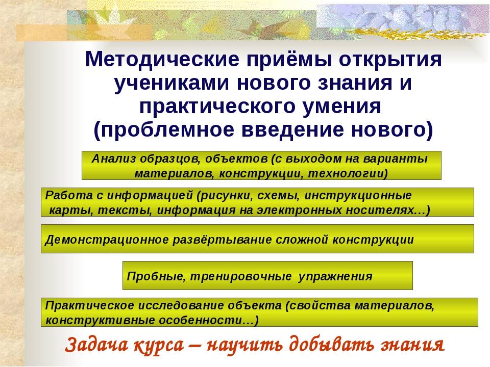 Методические приёмы открытия учениками нового знания и практического умения (...