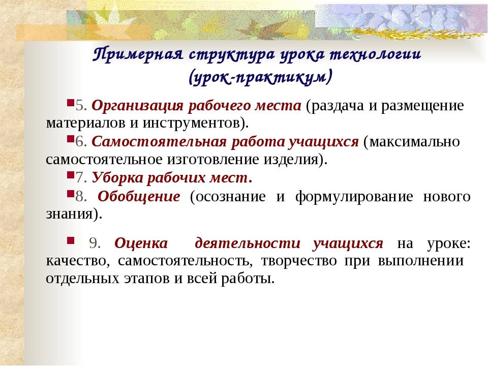 Примерная структура урока технологии (урок-практикум) 5. Организация рабочего...