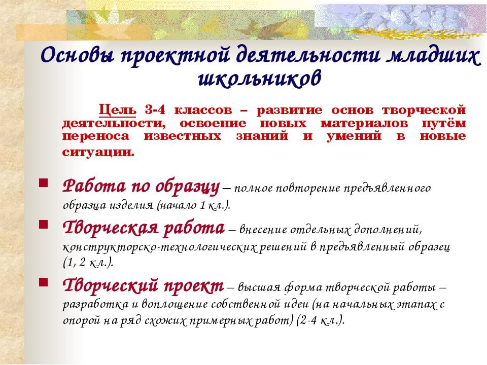 Основы проектной деятельности младших школьников Цель 3-4 классов – развитие...