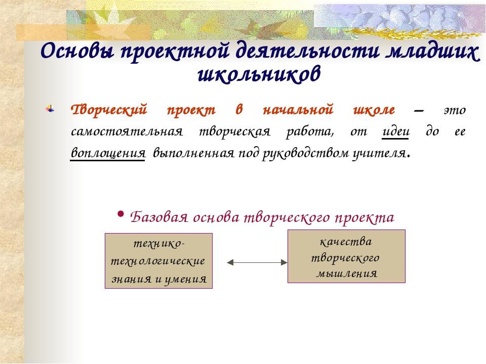 Основы проектной деятельности младших школьников Творческий проект в начально...