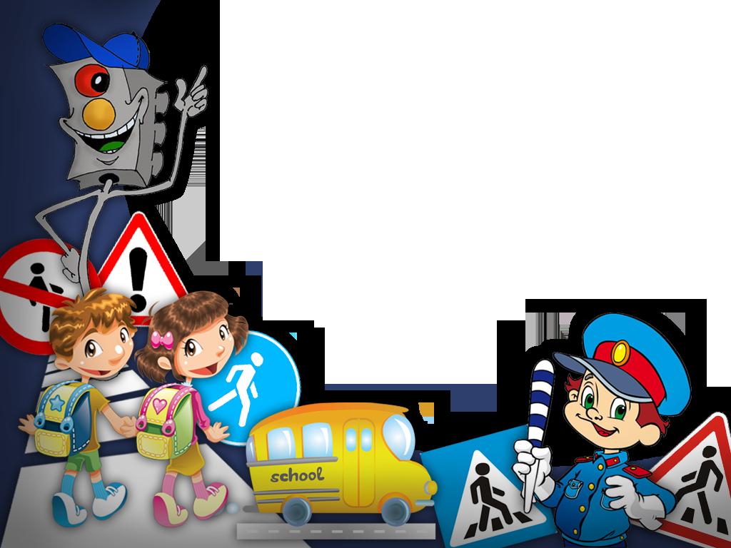 Картинки по пдд для детей дошкольного возраста на прозрачном фоне