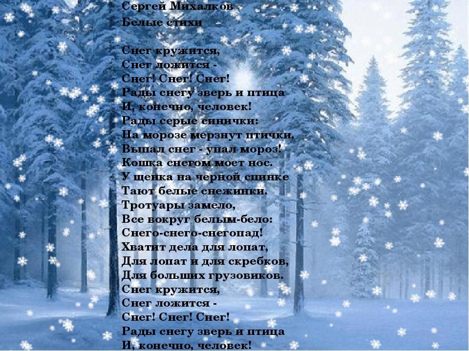 Сергей Михалков Белые стихи Снег кружится, Снег ложится - Снег! Снег! Снег!...