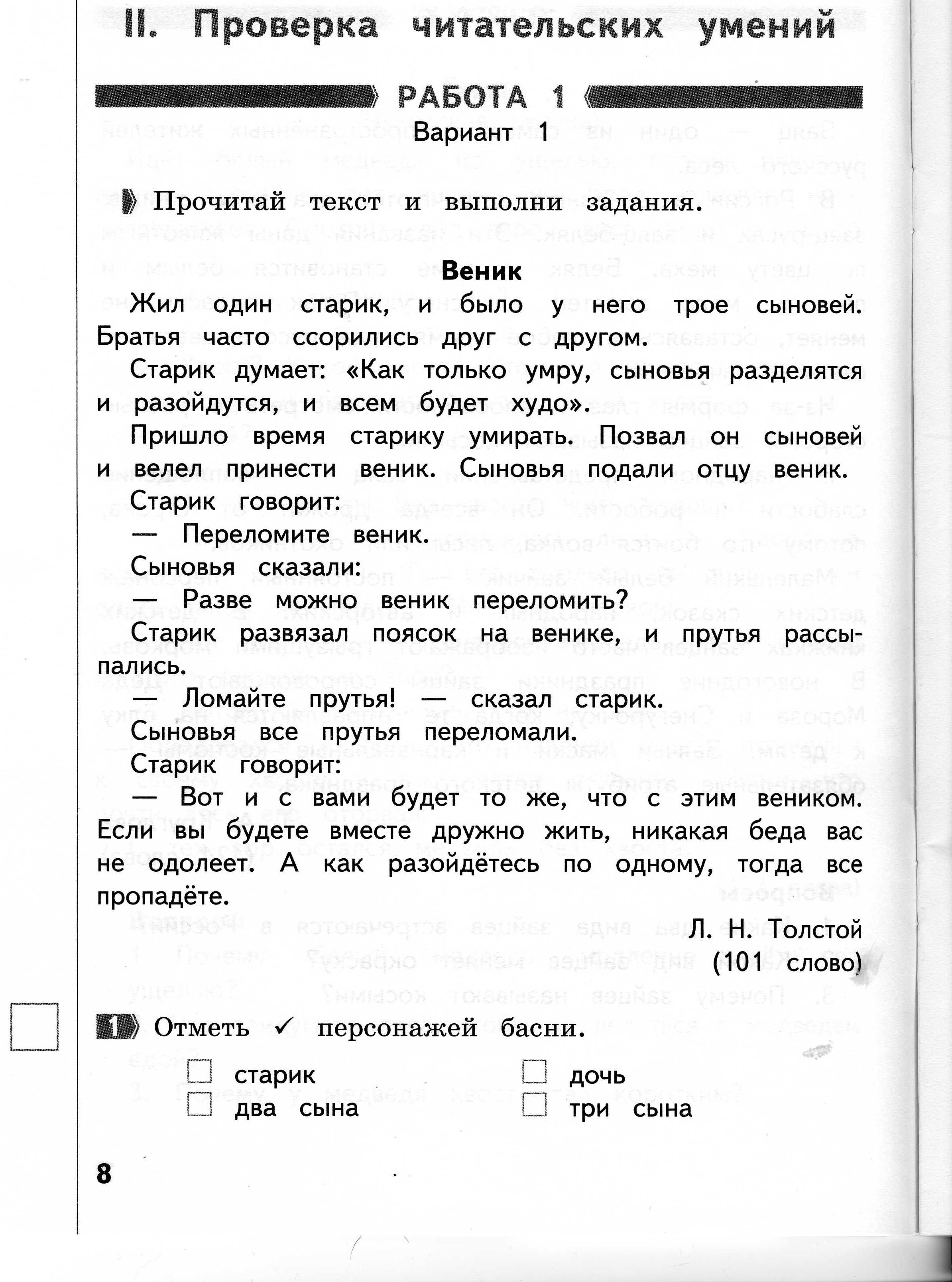 Схема анализ контрольных по русскому языку