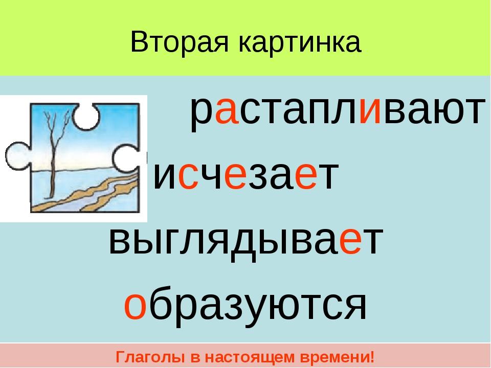 Старой открытки, сочинение картинки весны 4 класс используй глаголы в настоящем времени