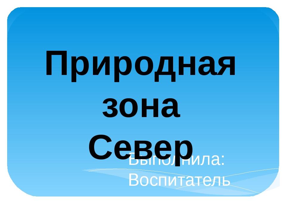 Выполнила: Воспитатель подготовительной группы МБДОУ детский сад № 30 Ярышки...