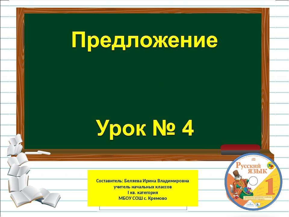 Составитель: Беляева Ирина Владимировна учитель начальных классов І кв. кате...