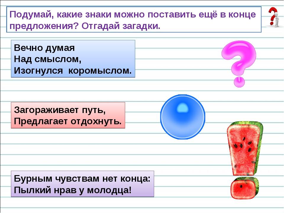 Подумай, какие знаки можно поставить ещё в конце предложения? Отгадай загадки...