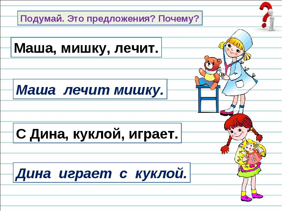 Маша, мишку, лечит. Маша лечит мишку. С Дина, куклой, играет. Дина играет с к...