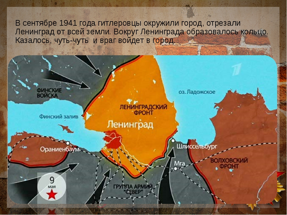 карта блокада ленинграда фото стремящийся