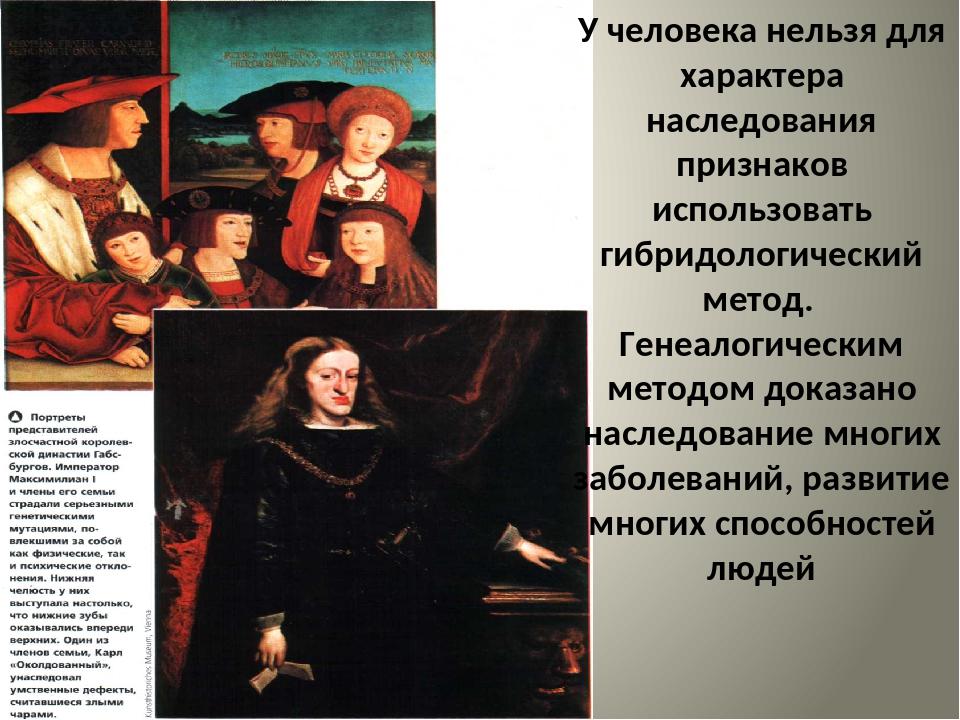 У человека нельзя для характера наследования признаков использовать гибридоло...