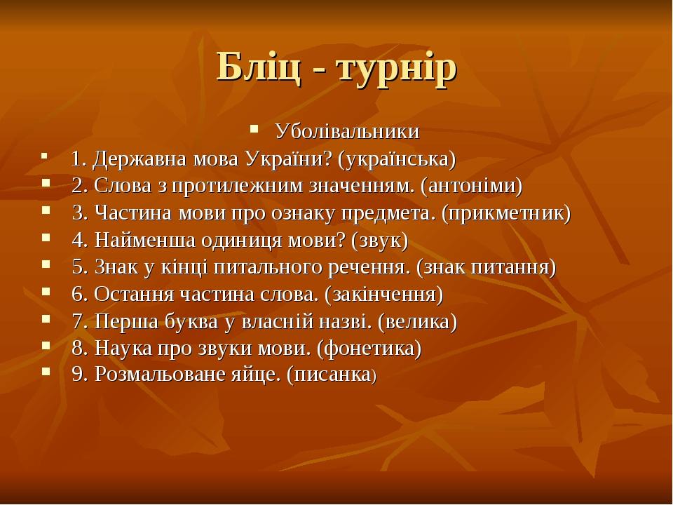 Бліц - турнір Уболівальники 1. Державна мова України? (українська) 2. Слова з...