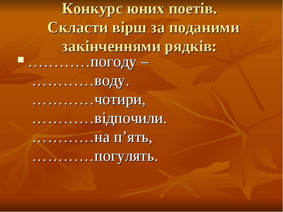 Конкурс юних поетів. Скласти вірш за поданими закінченнями рядків: …………погод...