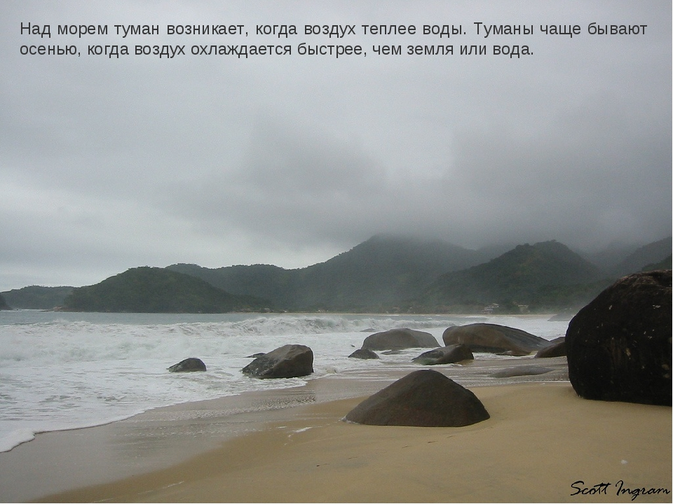 Над морем туман возникает, когда воздух теплее воды. Туманы чаще бывают осень...
