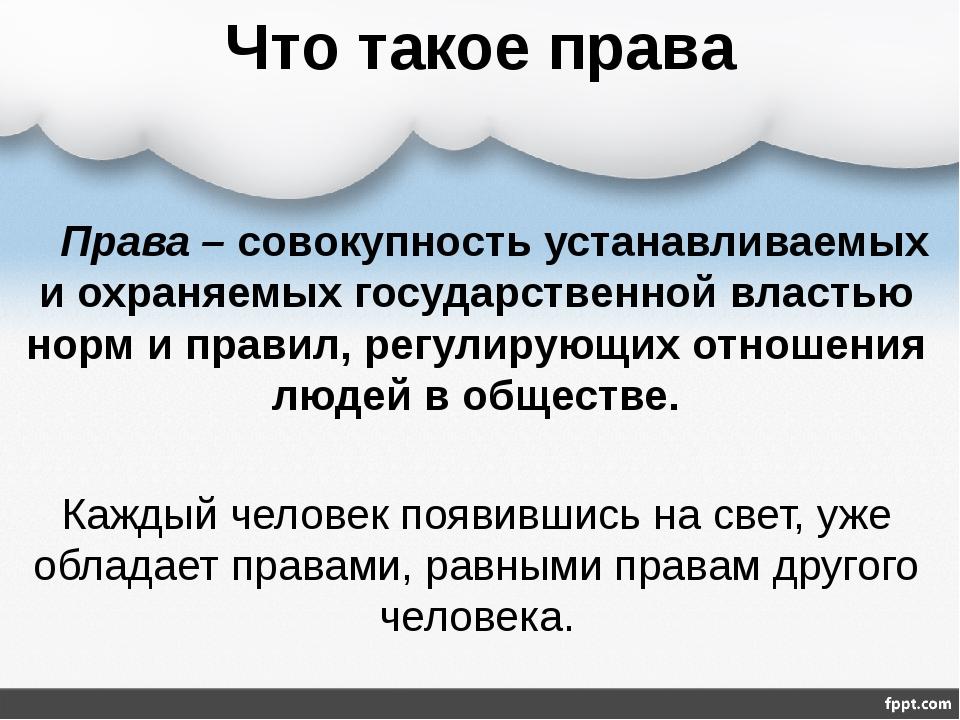 Конституция Российской Федерации Конституция – [от лат. consitutio установле...