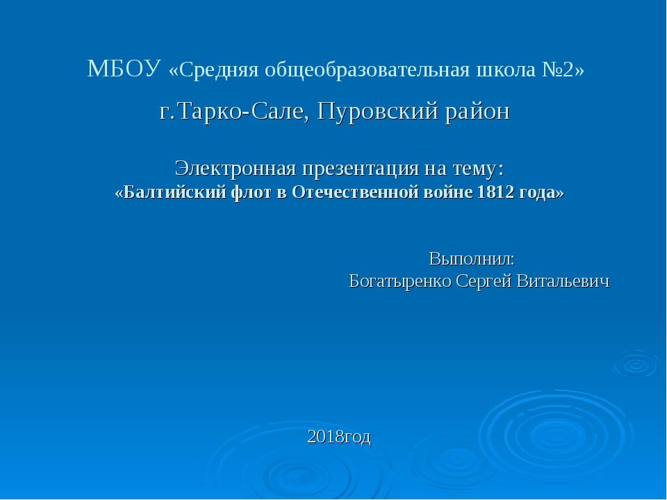 МБОУ «Средняя общеобразовательная школа №2» г.Тарко-Сале, Пуровский район Эле...