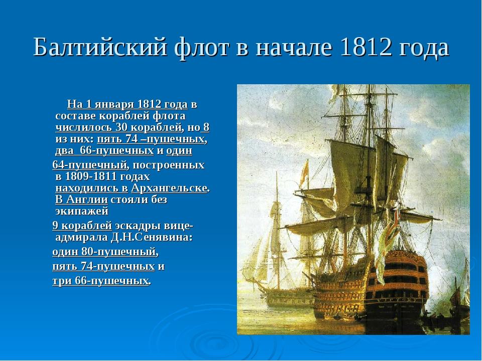 Балтийский флот в начале 1812 года На 1 января 1812 года в составе кораблей ф...