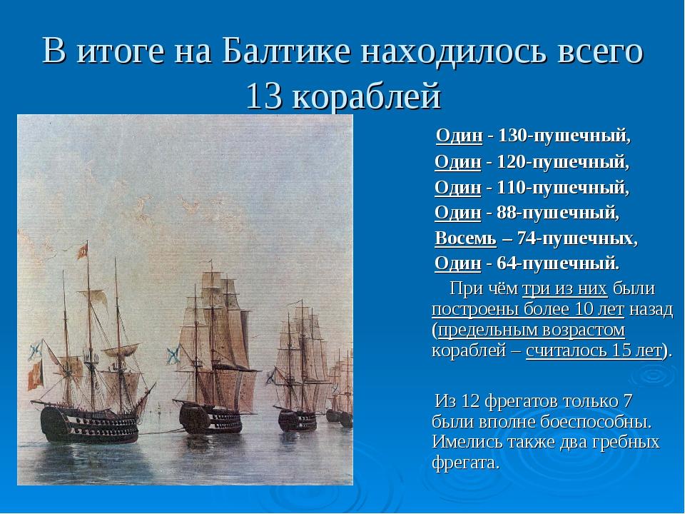 В итоге на Балтике находилось всего 13 кораблей Один - 130-пушечный, Один - 1...