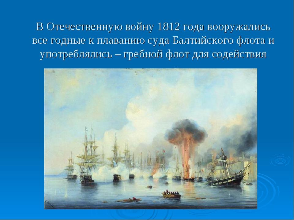 В Отечественную войну 1812 года вооружались все годные к плаванию суда Балтий...