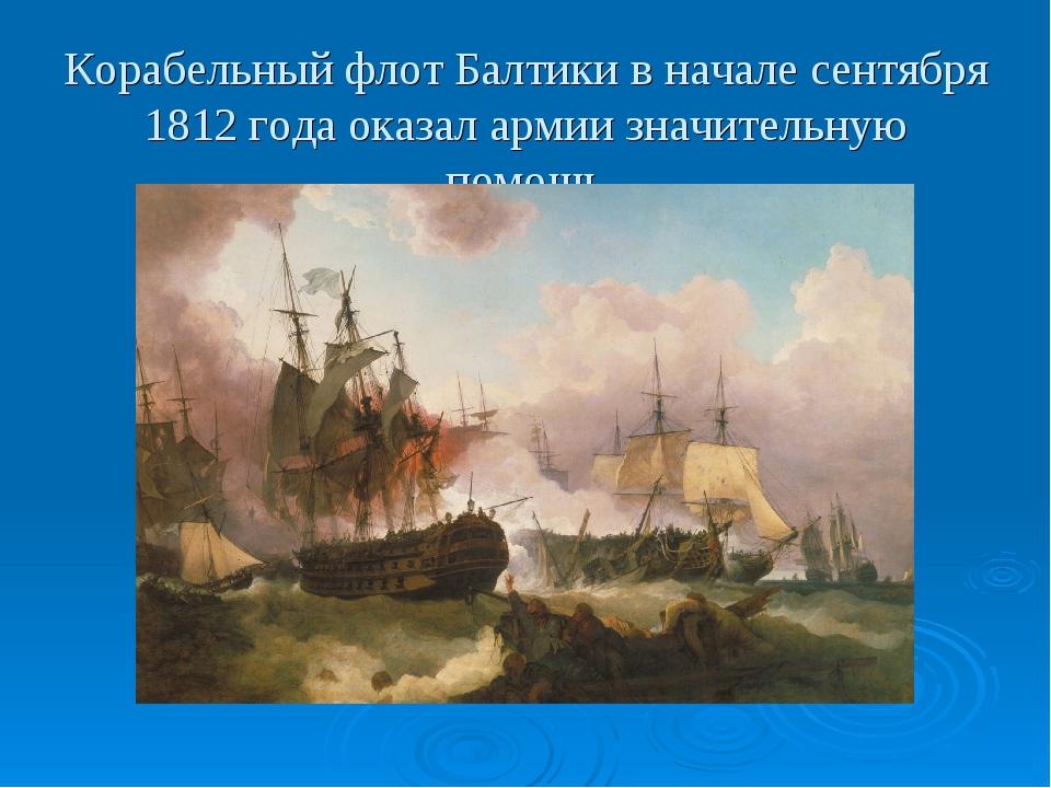 Корабельный флот Балтики в начале сентября 1812 года оказал армии значительну...