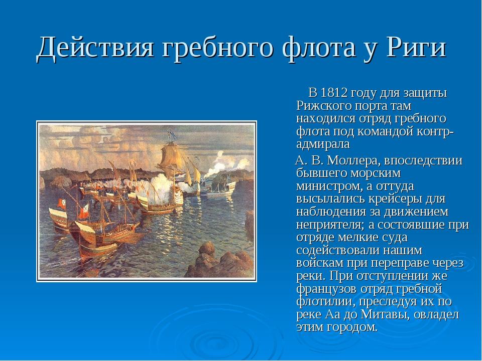 Действия гребного флота у Риги В 1812 году для защиты Рижского порта там нахо...