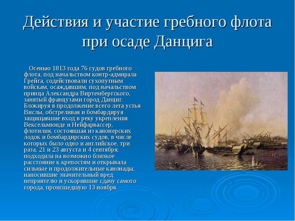 Действия и участие гребного флота при осаде Данцига Осенью 1813 года 76 судов...