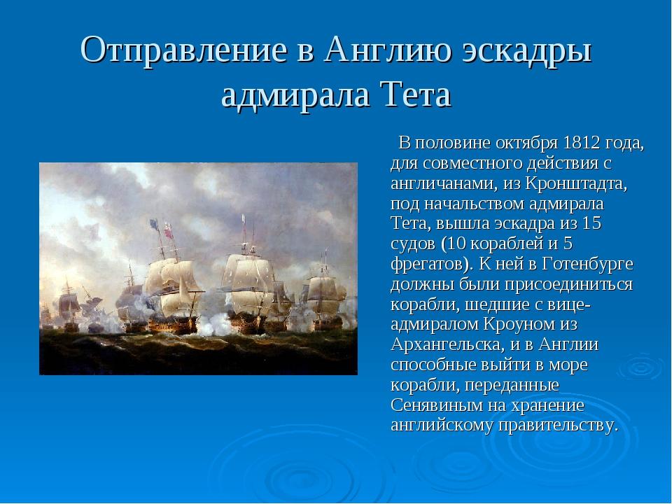 Отправление в Англию эскадры адмирала Тета В половине октября 1812 года, для...