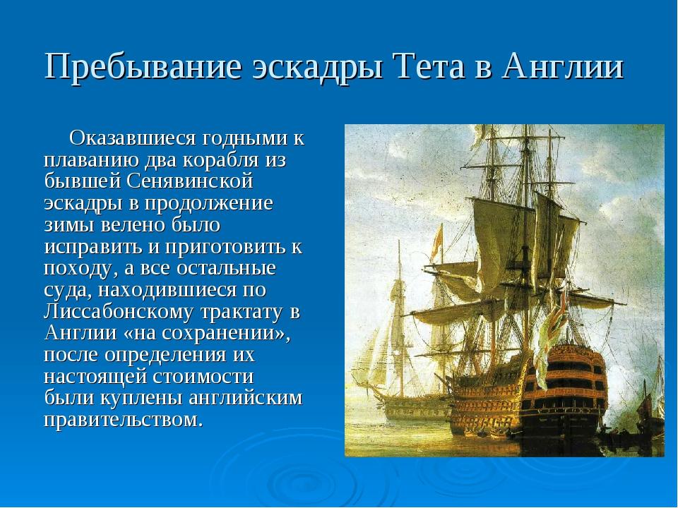Пребывание эскадры Тета в Англии Оказавшиеся годными к плаванию два корабля и...