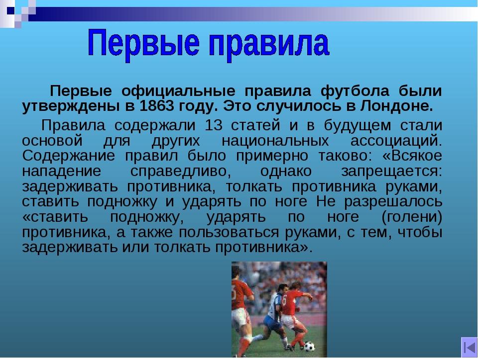 нее картинки футбола правила панель вам удастся