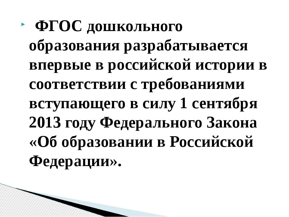 ФГОС дошкольного образования разрабатывается впервые в российской истории в...